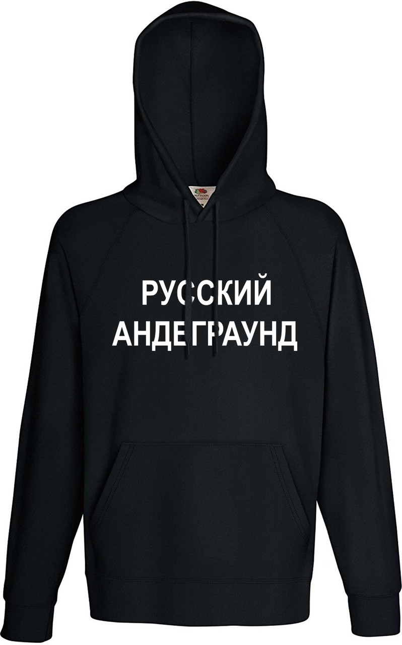 Толстовка Русский андеграунд