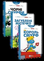 Смурфики. Комплект з трьох книжок