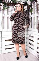 Женское вязаное коричневое платье большого размера ТИГРИЦА ТМ Irmana 48-58 размеры