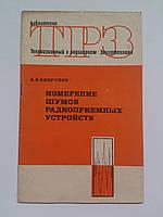 """А.Безруков """"Измерение шумов радиоприемных устройств"""". Библиотека ТРЗ"""