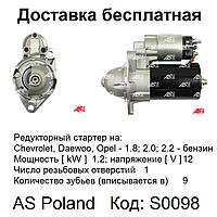 Стартер для Opel Vectra A 2.0 i, Опель Вектра, бензин/инжектор, новый, редукторный аналог Бош S0098 AS PL