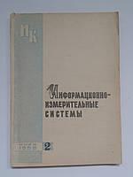 Информационно-измерительные системы. Выпуск № 2. 1969 год