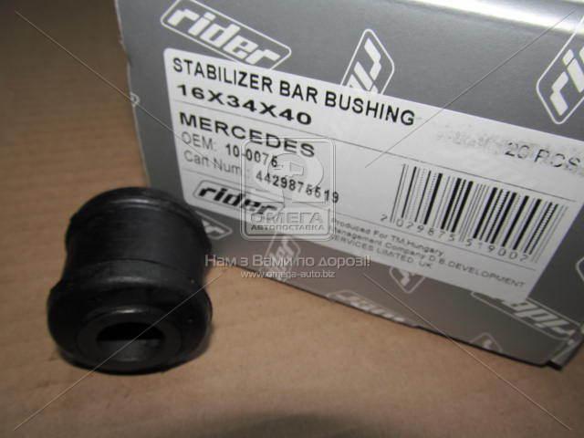 Втулка 16x34x40 стабілізатора MB (в-во RIDER)