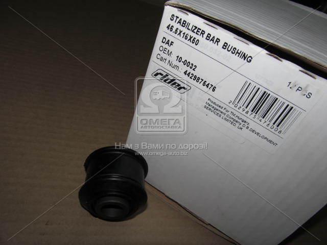 Втулка 46,5х16х50 стабілізатора DAF (в-во RIDER)