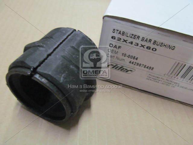 10-0054 | Втулка 62х43х60 стабілізатора DAF (в-во RIDER)