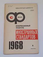 Информационный указатель иностранных стандартов. 8 выпуск. 1968 год