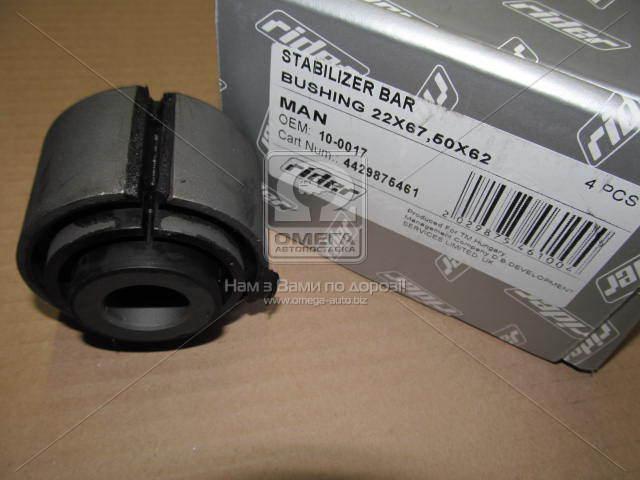 10-0017   Сайлентблок 22x67.5x62 стабілізатора MAN (в-во RIDER)