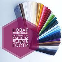 Цветной дизайнерский картон