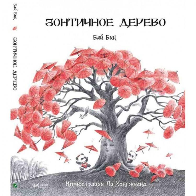 Книга Зонтичное дерево