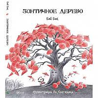 Книга Зонтичное дерево, фото 1