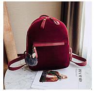 Рюкзак женский бархатный для девушек, девочек с помпоном (бордовый)