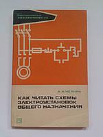 Как читать схемы электроустановок общего назначения. Серия: Библиотека электромонтера