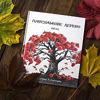 Книга Парасолькове дерево, фото 1