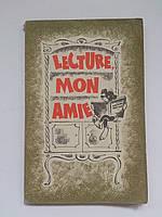 Lecture, mon amie. Книга - мой друг. Книга для чтения на французском языке в VII классе