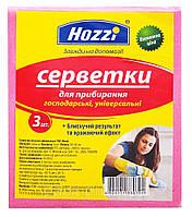 Салфетки для уборки ТМ Hozzi 3 шт.