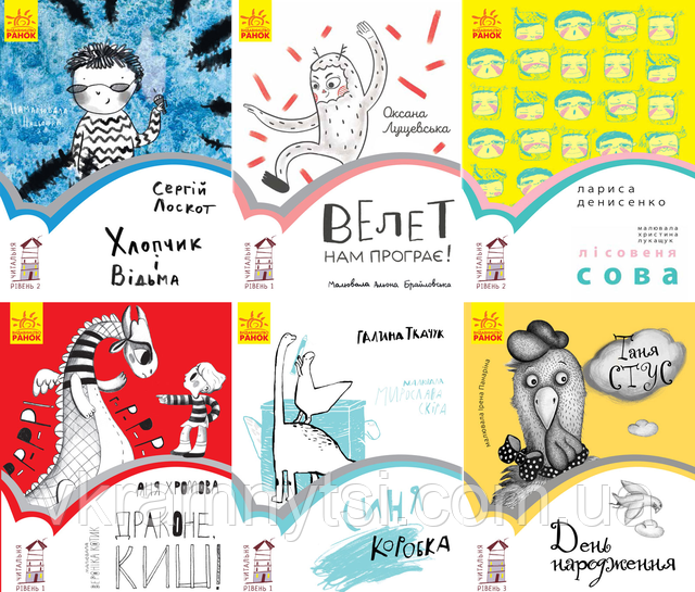 Серія «Читальня». Комплект з шести книжок