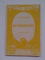 """Л.Карсавин """"Католичество"""". Фототипическое издание (репринт). 1974 год"""
