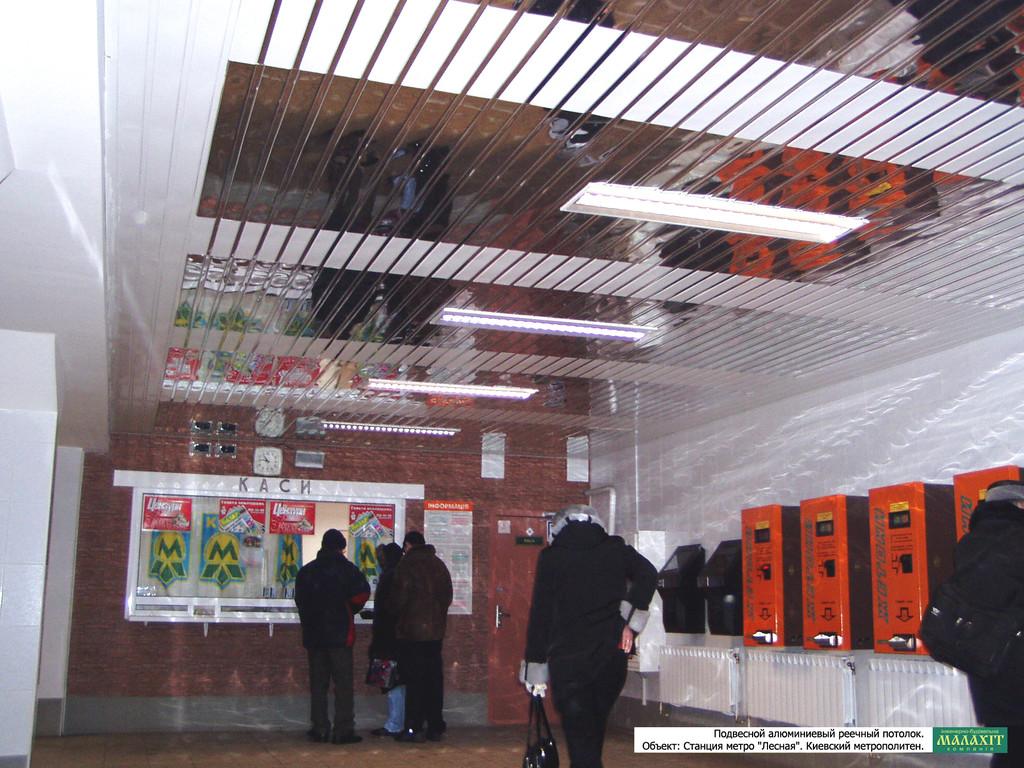 подземны переходы ( алюминиевые реечные потолки )