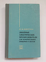 """Л.Волгин """"Линейные электрические преобразователи для измерительных приборов и систем""""."""