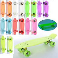 Скейт MS 0293 (8шт) пенни, 56,5-15см, пласт-антискол,св.в темн, алюм.подвес,колПУ,подшABEC-7,разоб,8цв