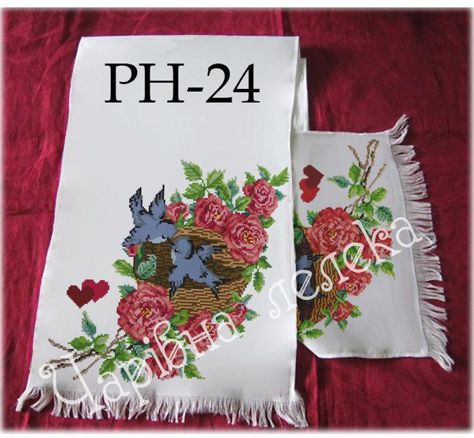 Рушник на счастье (заготовка) РН-24