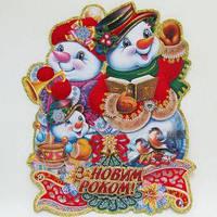 """Плакат """"Семья снеговиков"""", 40х32 см"""