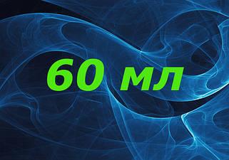 60 мл