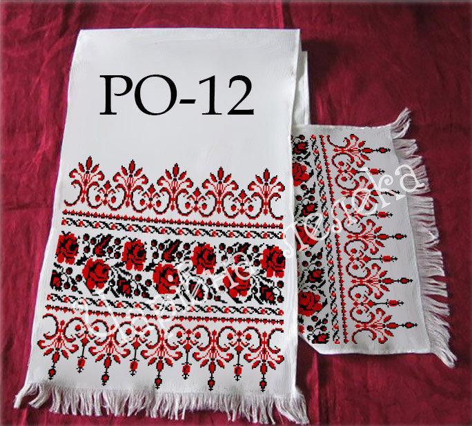 Рушник с орнаментом (заготовка) РО-12