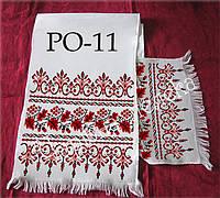 Рушник с орнаментом (заготовка) РО-11