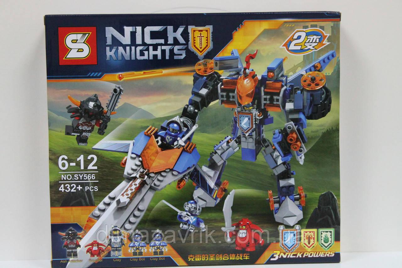 "Конструктор Nexo SY566 ""Робот-трансформер"" (Аналог Lego Nexo Knight 70315 70327) 432 детали"