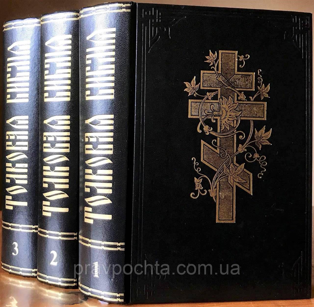 Толковая Библия А. П. Лопухина в 3-х томах. Репринтное издание 1904-1913 гг