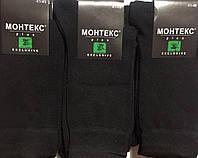 Носки мужские демисезонные «МОНТЕКС» 41-45 размер, чёрные