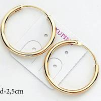Серьги - кольца позолота ХР