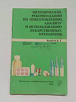 Методические рекомендации по приготовлению, анализу и использованию лекарственных препаратов