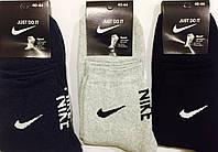 """Носки мужские зимние махровые """"Nike"""" 40-44 размер, Ассорти"""