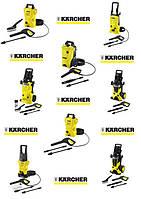 Бытовые аппараты высокого давления Karcher, мини-мойки керхер, АВД Керхер