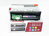 Автомагнитола Pioneer 6317 - MP3 + Пульт (4x50W), фото 6