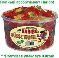 Желейные конфеты Чертенок Харибо Haribo 1000гр.150шт.