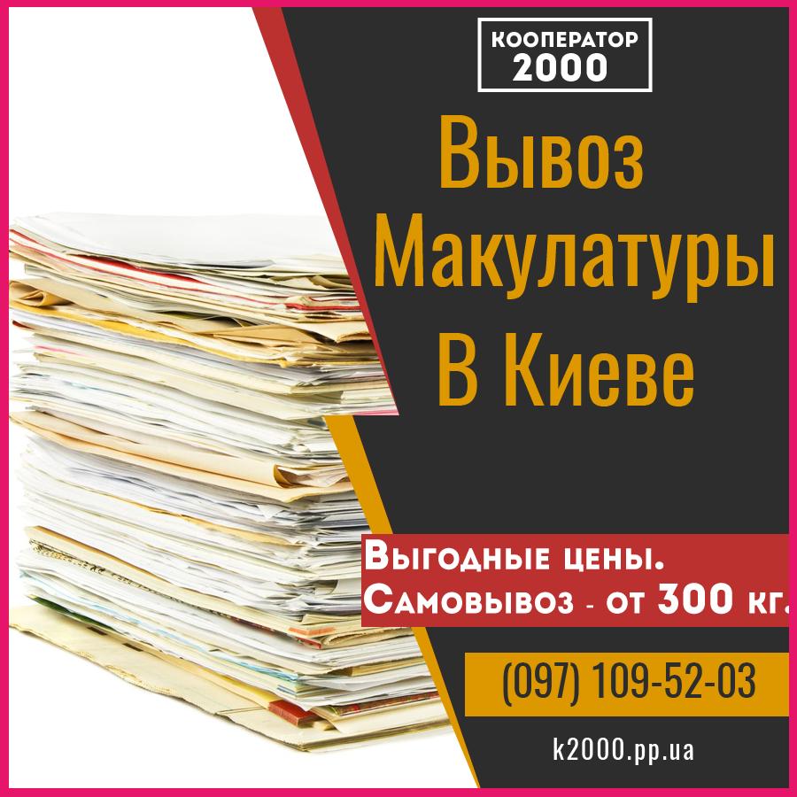 Вывоз макулатуры из дома киев макулатура цена за кг в киеве