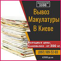 ►Прием и вывоз макулатуры весом от 300 кг • собственный транспорт • опалата на месте • с вашего склада в Киеве