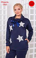 Стильный костюм из ткани джерси с декоративными элементами в виде звезд.