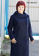 Пальто модное женское больших размеров Мираж  размеров от 54 до 60 по распродаже