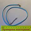Замшевый шнур 3 мм с застежкой и удлинителем, 45 см, цвет голубой