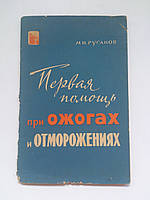 """М.Русанов """"Первая помощь при ожогах и отморожениях"""". 1964 год"""