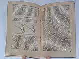 """М.Русанов """"Первая помощь при ожогах и отморожениях"""". 1964 год, фото 4"""