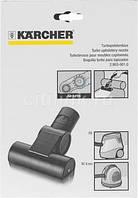 Турбощетка для мягкой мебели Karcher DS / VC
