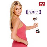 Гантеля тренажер Shake Weight (Шейк Вэйт) для женщин