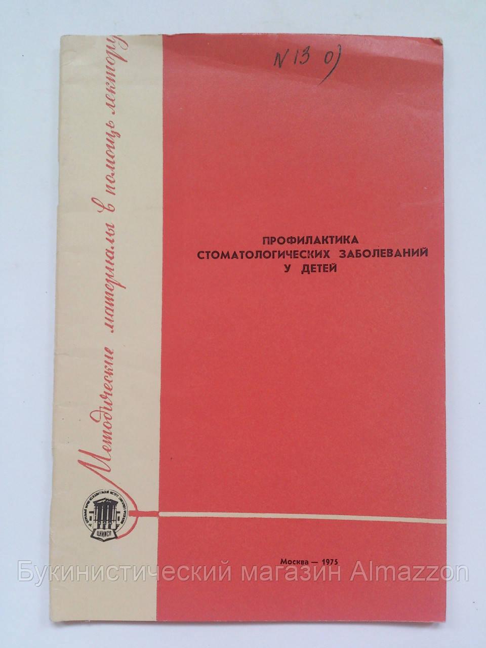 Профилактика стоматологических заболеваний у детей. Серия: Методические материалы в помощь лектору. 1975 год