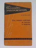 """Л.Плетнев """"Реле прямого действия, их наладка и проверка"""". Серия: Библиотека электромонтера. 1961 год"""