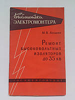 """М.Локшин """"Ремонт высоковольтных изоляторов до 35 КВ"""". Серия: Библиотека электромонтера. 1960 год"""